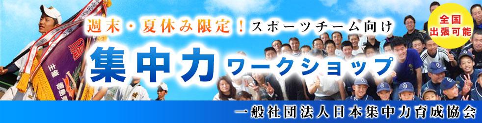 夏休み限定・スポーツチーム向け