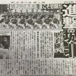 イチロー選手 祝3000本達成おめでとう!少年野球チーム指導