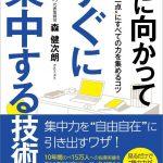 『机に向かってすぐに集中する技術』(フォレスト出版)が五刷増刷します!