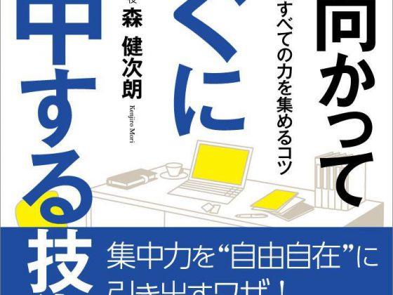 「表紙」机に向かってすぐ集中する技術