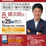 長野県私立小・中学校 才教学園様にて特別教育講演会