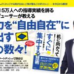 「机に向かってすぐに集中する技術」体験セミナー in 大阪