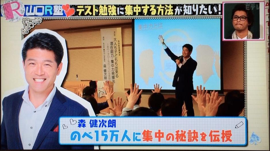 森NHK1