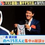 東京五輪開催関連の安全大会講師ご依頼は「集中力」森健次朗へ