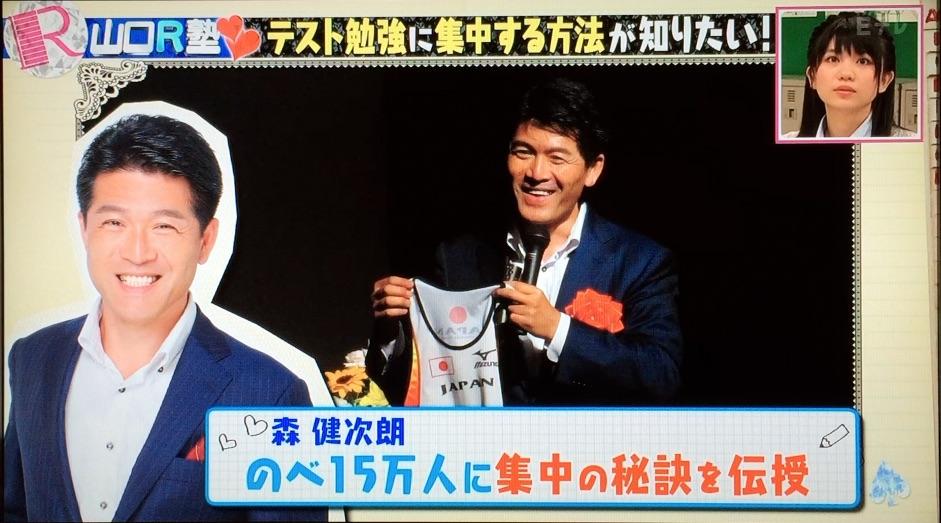 森NHK2