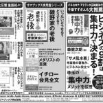 日経新聞広告掲載 森健次朗 ビジネスの9割は集中力で決まる!