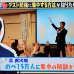 5月10日(木)集中力強化研修開催(大阪商工会議所主催)