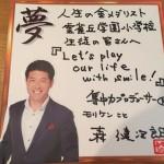 宝塚市 雲雀丘学園小学校にて基調講演