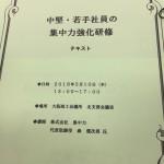 大阪商工会議所研修