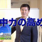日本集中力育成協会より集中力紹介ビデオが公開!