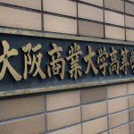 大阪の高校で『集中力発揮のコツ』講演実施