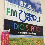 故郷長崎のFMラジオで集中力法をお伝えしてきました!