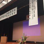 福岡の商工会にて一流アスリートが実践する集中法を講演!