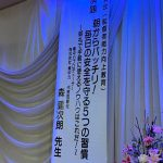 愛媛県にて安全講演会でした!