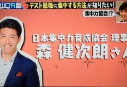 小学校・PTA・教育講演会「NHK Rの法則」集中力発揮法 森健次朗